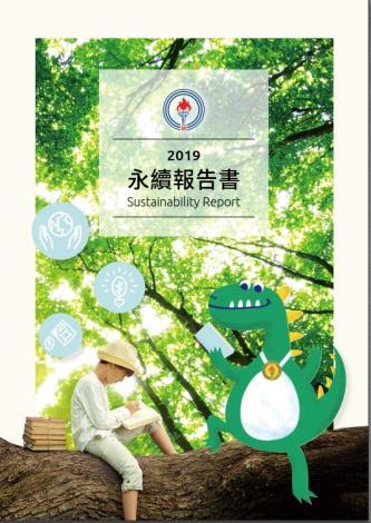 2019永續報告書