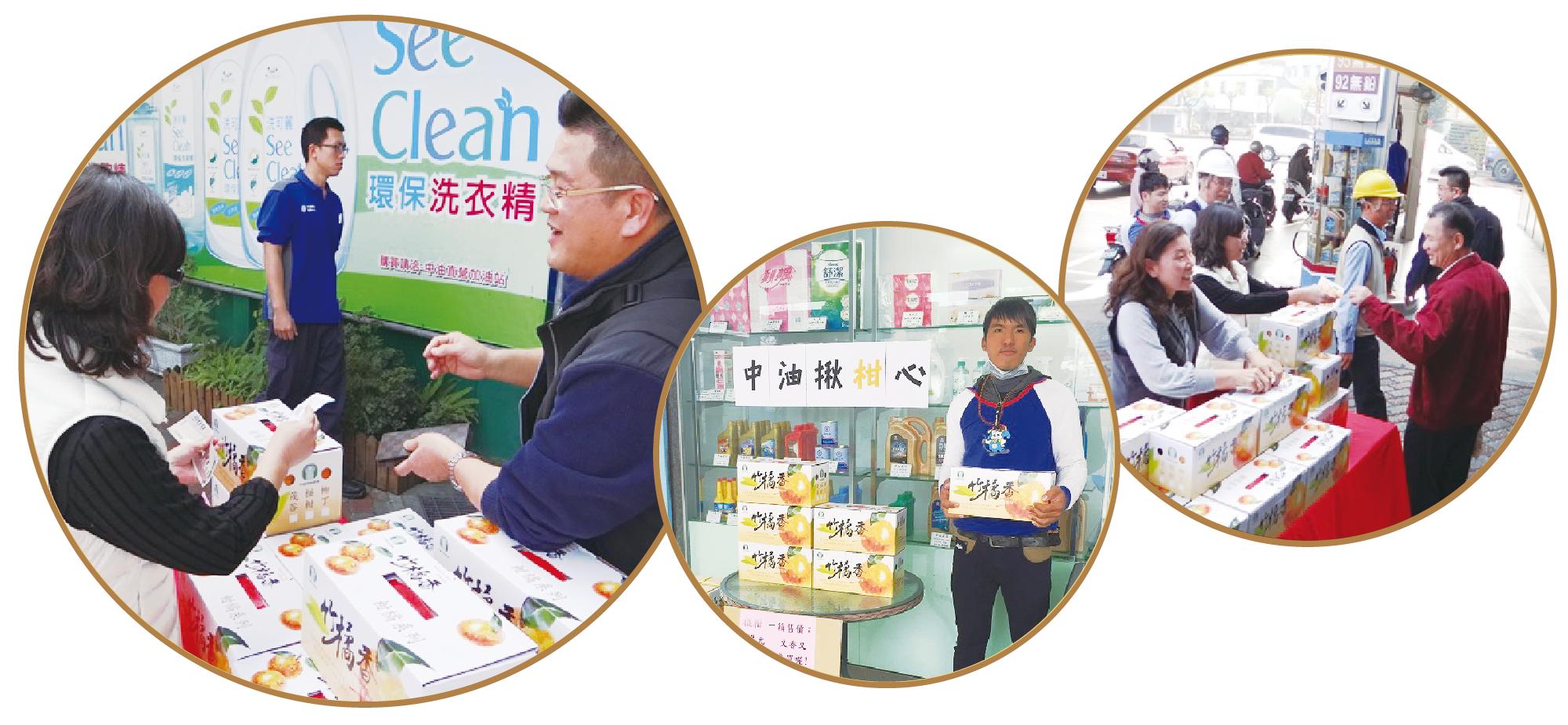 台灣中油揪柑心,與民眾蕉心-協助農產品行銷