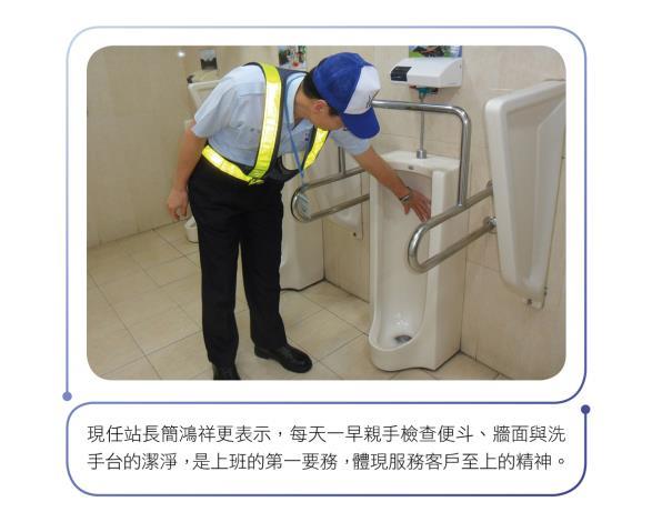 文章3-公廁文化-1-站長檢查廁所