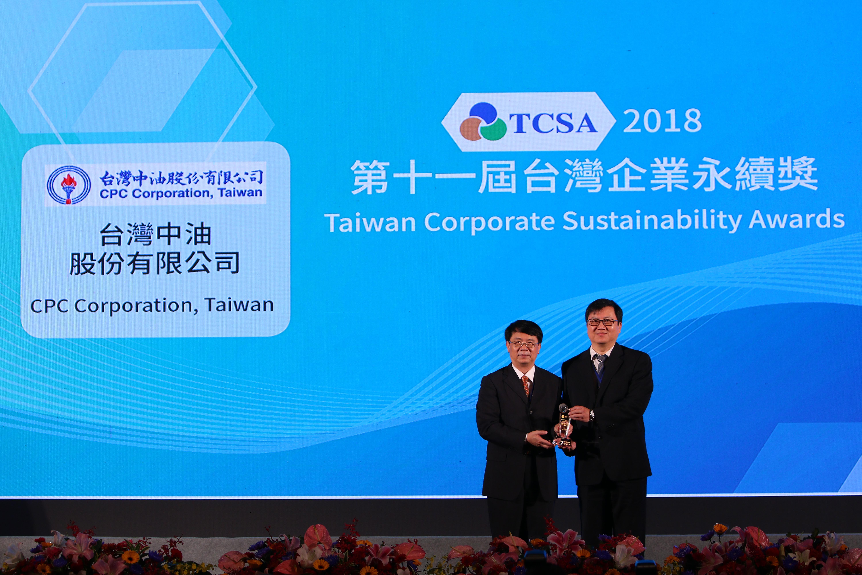台灣中油公司榮獲「企業永續報告獎TOP50-白金獎」及「氣候領袖獎」