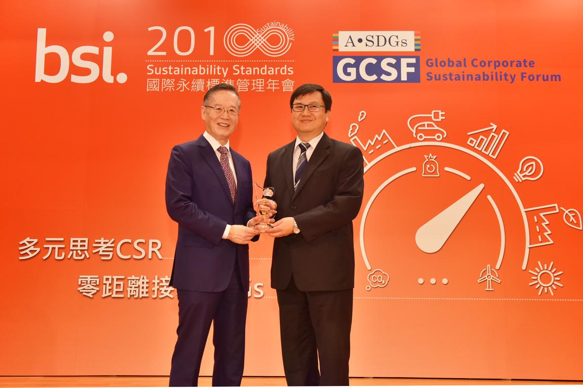 台灣中油公司榮獲英國標準協會「BSI永續卓越獎」