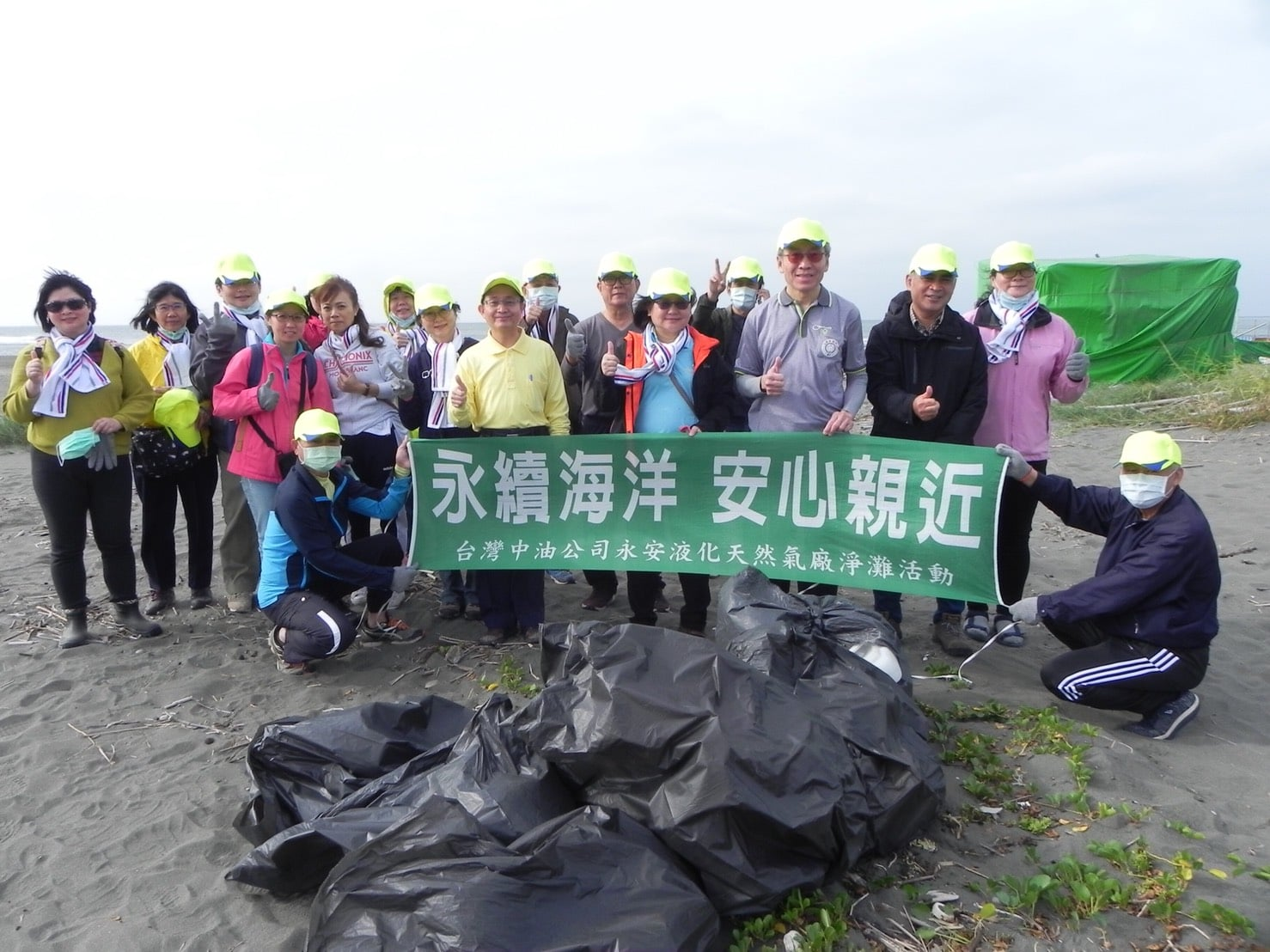 台灣中油響應淨灘活動,發動員眷一起愛護海洋生態環境