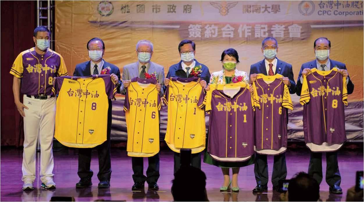 台灣中油公司與桃園市政府、開南大學棒球隊簽約合作