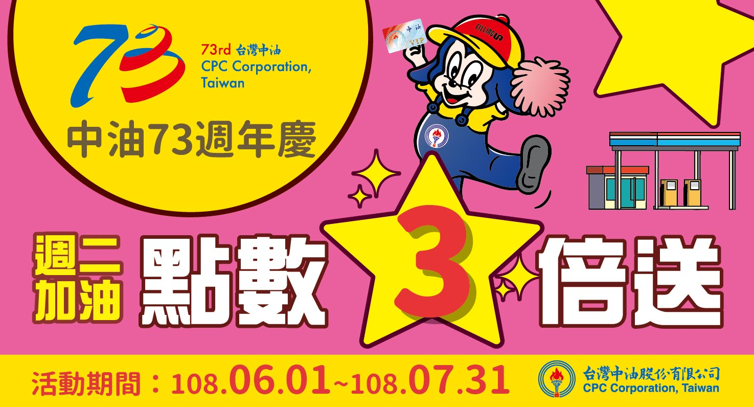 Taiwan CPC Corporation's 73 Year Anniversary – Buy gas and get three times the points as a way of giving back to the consumer