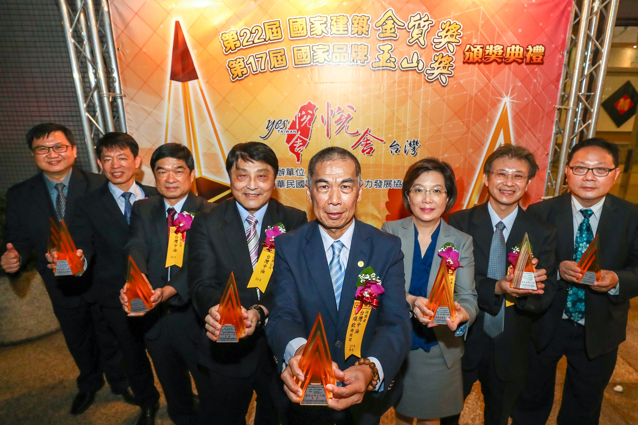 CPC Has Won Eight Prizes in the 17th National Brand Yushan Award, includes National First Prizes in Outstanding Enterprise and Best Product