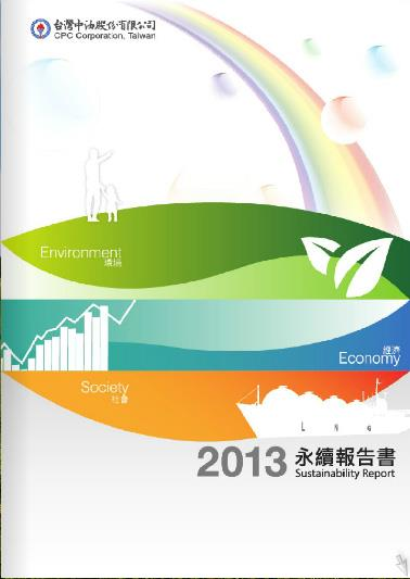 2013永續報告書--電子書&PDF