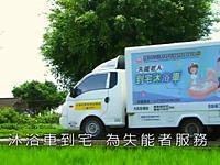 台灣中油為愛加油-沐浴車