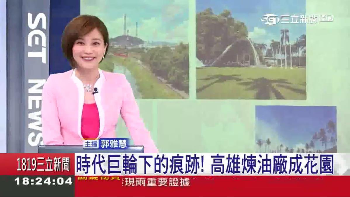 時代巨輪下的痕跡 高雄煉油廠成花園[三立新聞](2018/06/08)