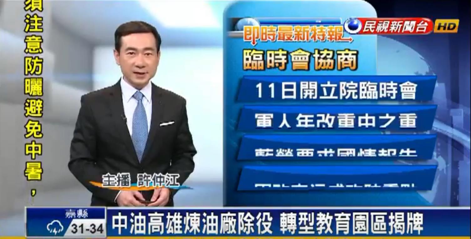 高雄煉油廠原址 環境教育園區揭牌[民視新聞](2018/06/08)