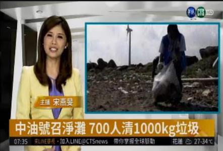 中油號召淨灘 700人清1000kg垃圾[華視新聞](2018/08/11)