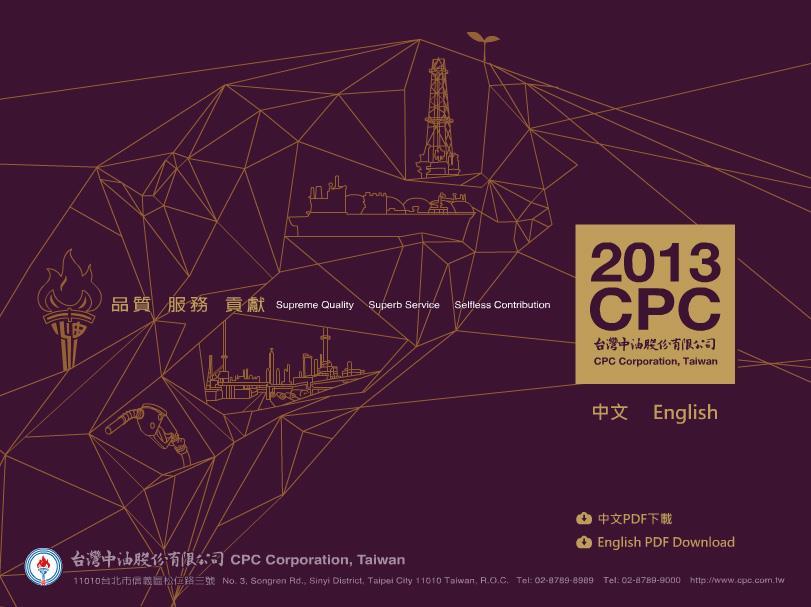 2013中油業務簡介中文版