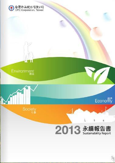 2013永續報告書--電子書