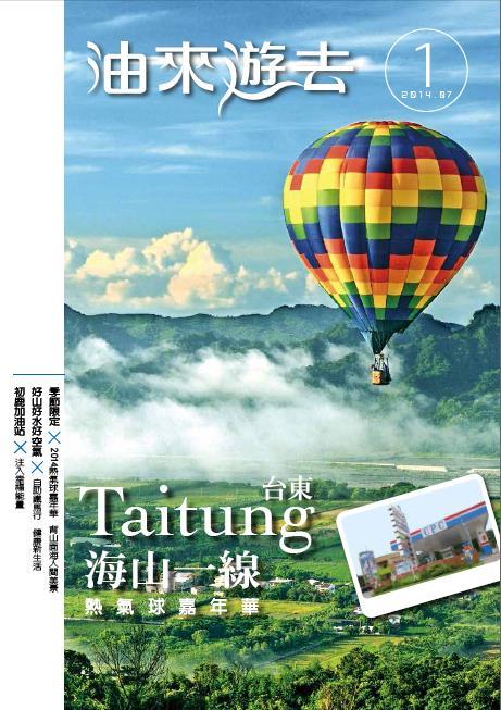 台東海山一線 熱氣球嘉年華【103年 第1期】