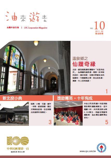 溫泉鄉之仙履奇緣【第10期】(100/2/25)