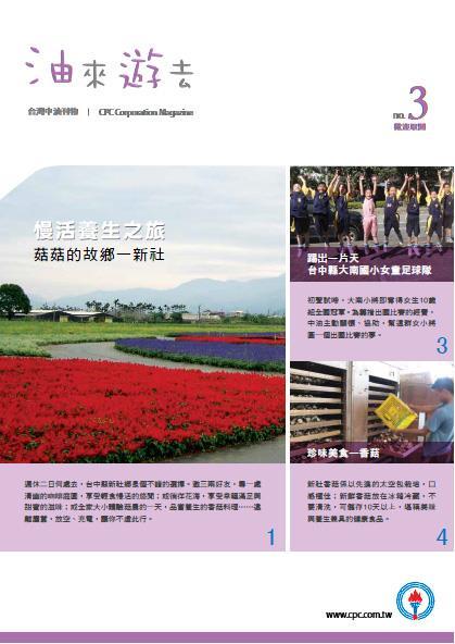 慢活養身之旅 【第3期】(99/07/25)