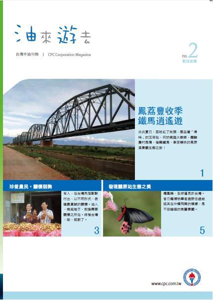 鳳荔豐收季鐵馬逍遙遊【第2期】(99/06/05)