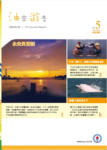 永安風情話【第5期】(99/09/25)