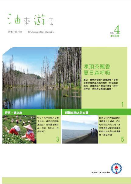 凍頂茶飄香夏日深呼吸【第4期】(99/08/25)