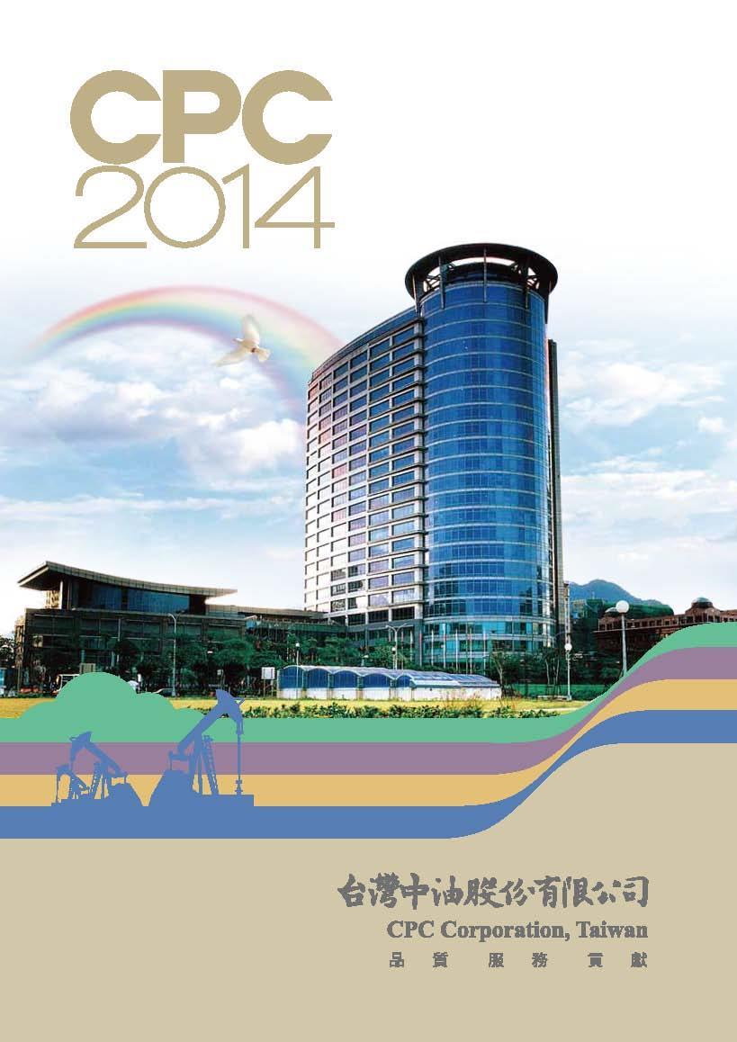 2014中油業務簡介中文版
