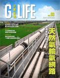 元氣生活季刊No.03(104/10月號)