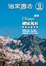 櫻城風和─阿里山櫻花季【104年 第9期】