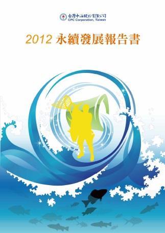 2012永續發展報告書--PDF