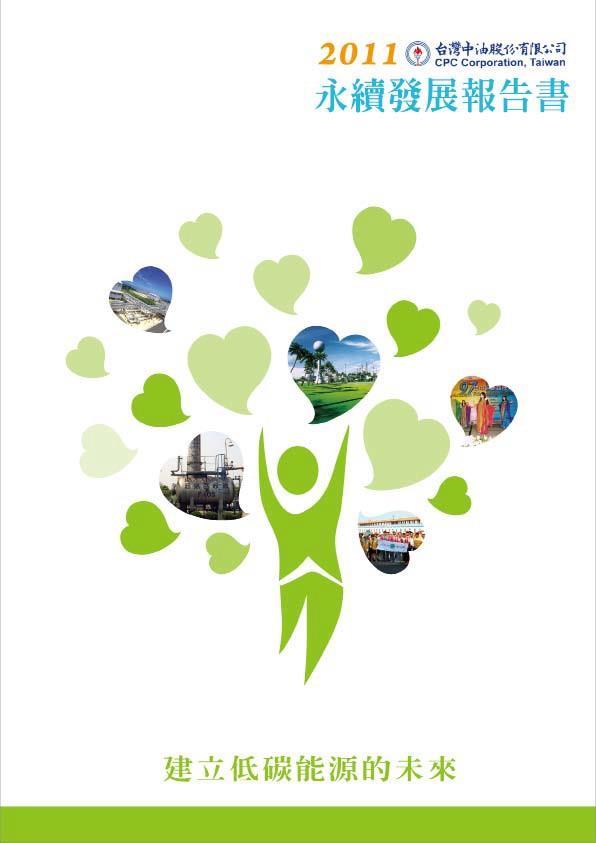 2011永續發展報告書--PDF