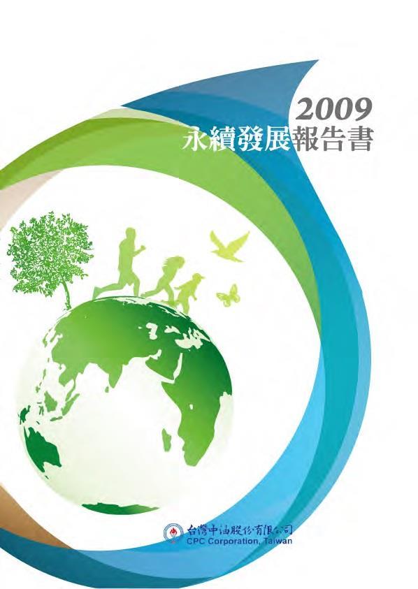 2009永續發展報告書--PDF