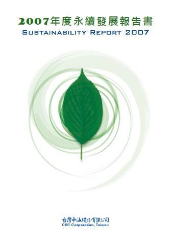2007永續發展報告書--PDF