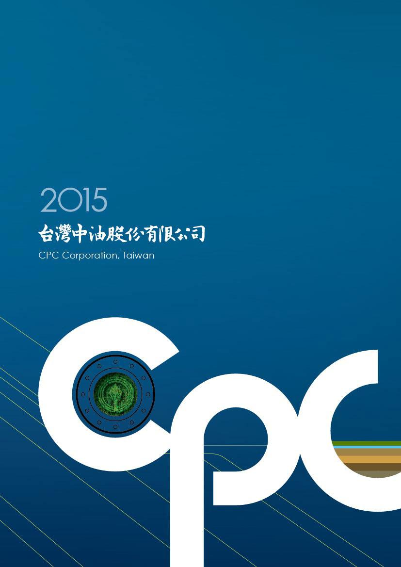 2015中油業務簡介中文版