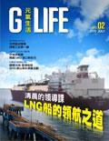 元氣生活季刊No.02(104/07月號)