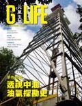 元氣生活季刊No.07(105/10月號)