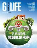 元氣生活季刊No.05(105/04月號)