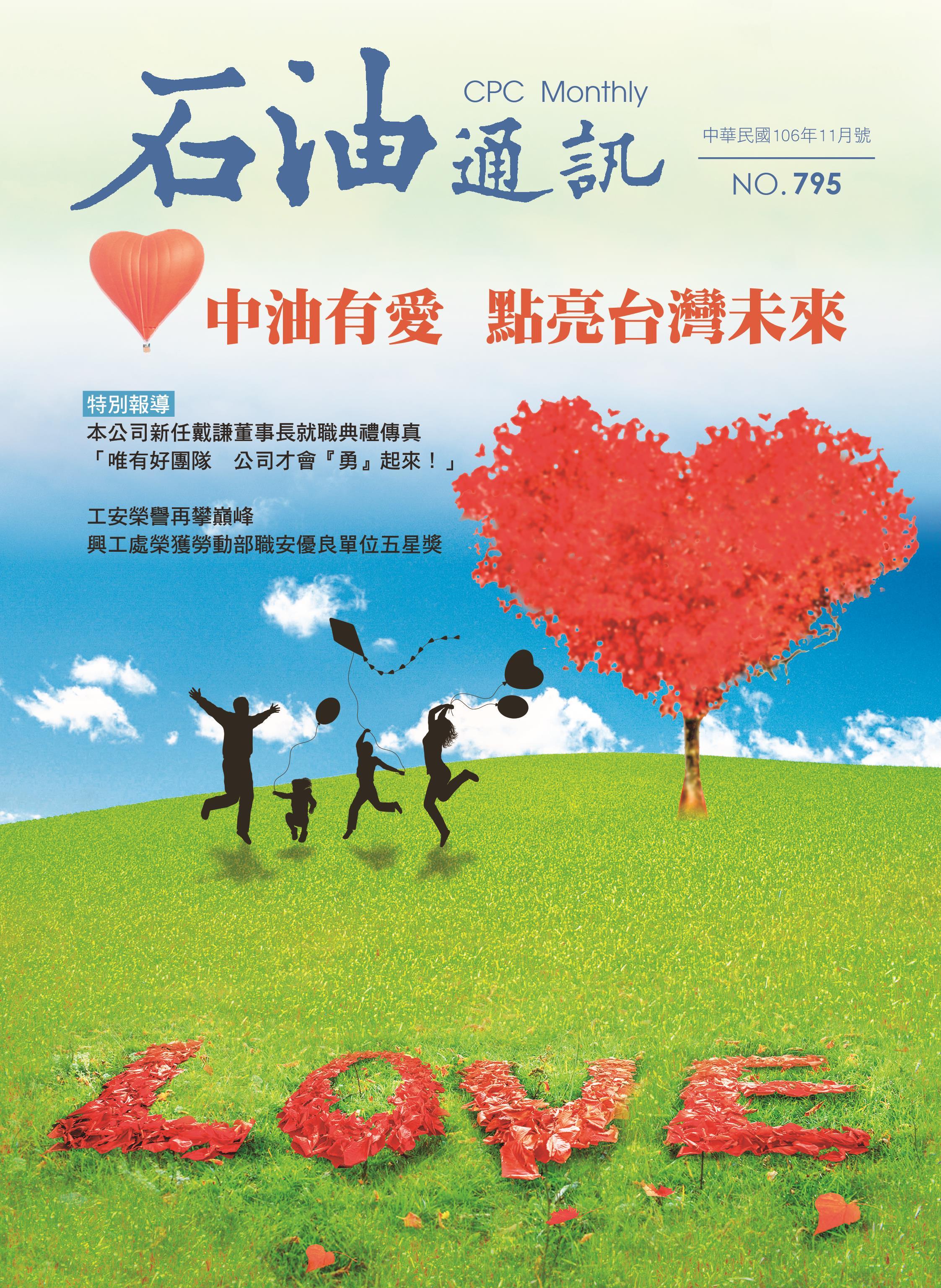 中油有愛點亮台灣未來