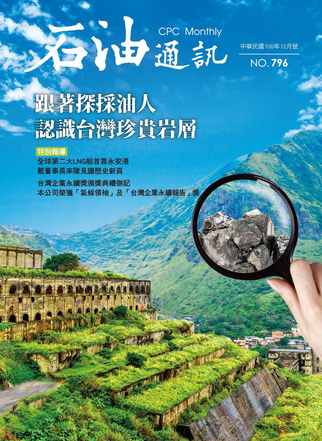 認識台灣珍貴岩層
