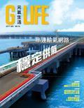 元氣生活季刊No.10(106/12月號)