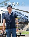 齊柏林-用鳥的高度飛閱台灣 深愛環境生態【106年 第31期】