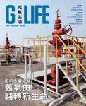 元氣生活季刊No.08(106/1月號)