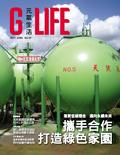 元氣生活季刊No.09(106/4月號)