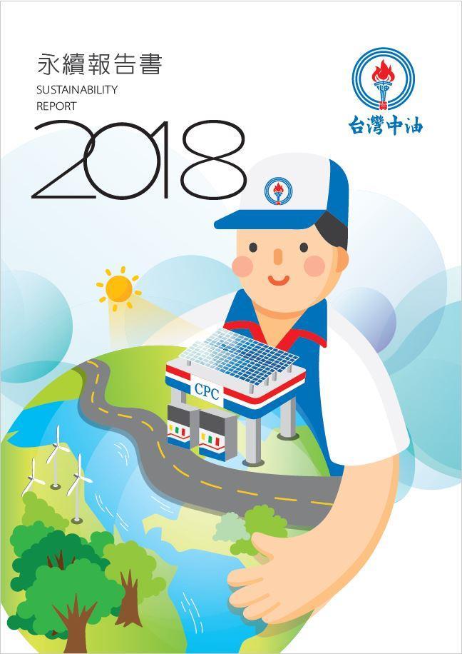 2018永續報告書--電子書