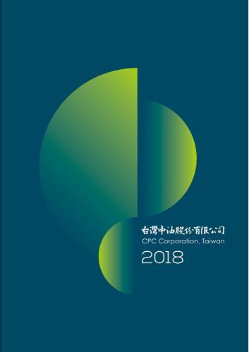 2018中油業務簡介中文版
