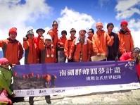 台灣中油為愛加油-南湖群峰圓夢計畫