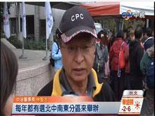 中油歲末淨山 關懷大地潔淨地球(2014/12/20)