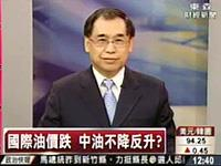 「主播台專訪」節目 訪問朱總經理談油價[東森](98/07/19)