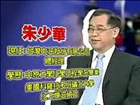 「企業名人堂」節目 專訪朱總經理[第一節][台視](98/09/06)