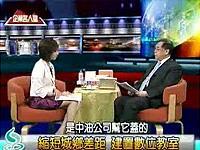 「企業名人堂」節目 專訪朱總經理[第二節][台視](98/09/06)