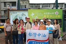 台灣中油春季聯合淨山淨水活動