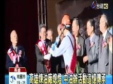 高雄煉油廠熄燈 中油辦活動追憶傳承 [台視](2015/12/21)