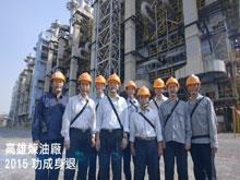 2015高雄煉油廠功成身退 為更好的中油加油