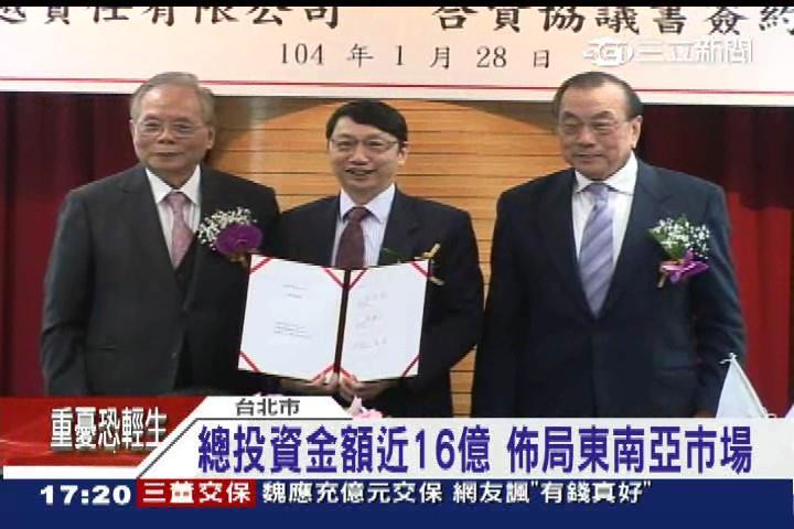 中油結合民間企業 前進越南設廠 [三立](2015/01/29)